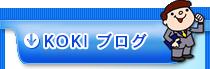 KOKIブログ